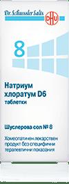 Шуслерова сол (Schuessler salt) 8 Натриум хлоратум D6 таблетки x80